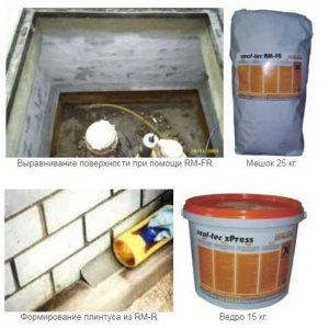 Материал для работы в экстремально влажных зонах. seal-tec® RM-R